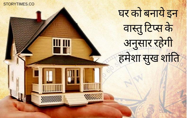 घर को बनाये इन वास्तु टिप्स के अनुसार रहेगी हमेशा सुख शांति | Best House Architectural Tips In Hindi