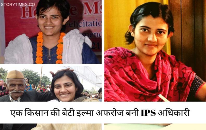 एक किसान की बेटी इल्मा अफरोज बनी IPS अधिकारी | IPS ilma Afroz Story In Hindi