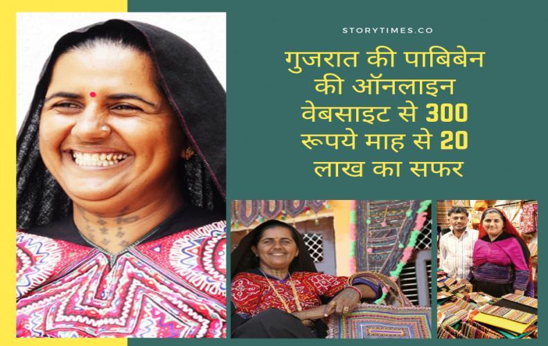 गुजरात की पाबिबेन की ऑनलाइन वेबसाइट से 300 रूपये माह से 20 लाख का सफर Pabiben Success Story In Hindi