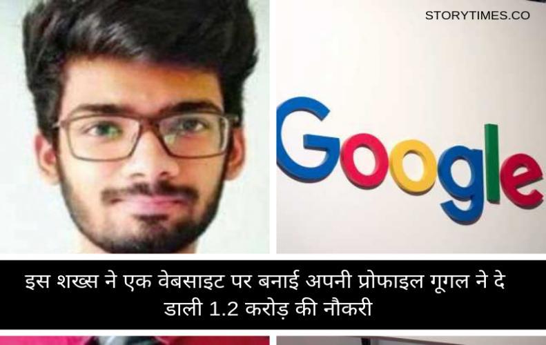 इस शख्स ने एक वेबसाइट पर बनाई अपनी प्रोफाइल गूगल ने दे डाली 1.2 करोड़ की नौकरी | Abdullah  Khan Job