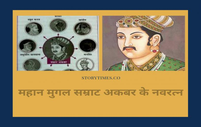 महान मुगल सम्राट अकबर के नवरत्न | Akbar Ke Navaratna In Hindi