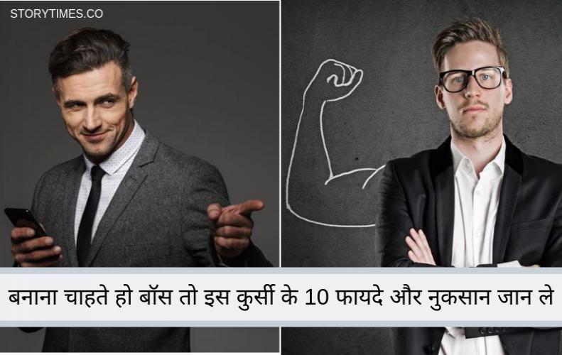 बनाना चाहते हो बॉस तो इस कुर्सी के 10 फायदे और नुकसान जान ले | Dream Becoming Boss In Hindi