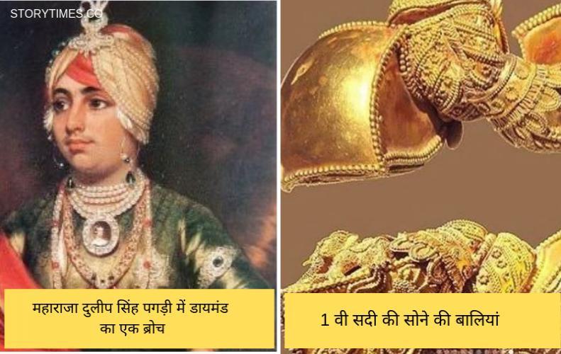 भारत के राजाओं की सम्पन्नता दर्शाते ये कीमती आभूषण | Indian King Precious Jewels in Hindi