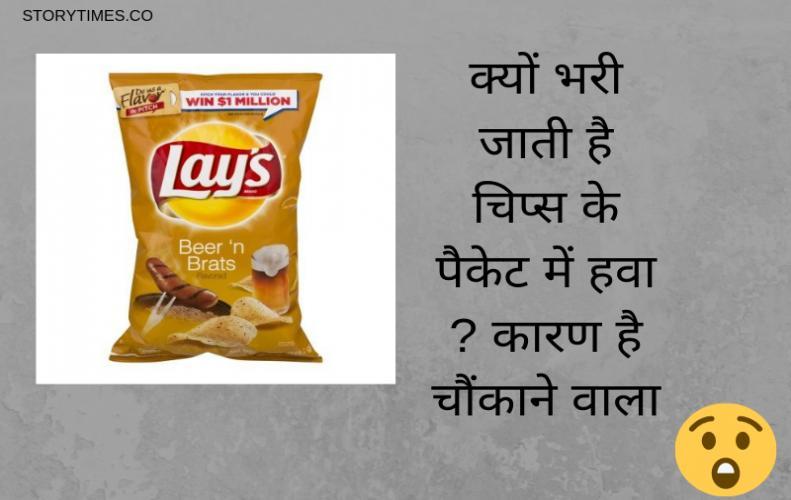 क्यों भरी जाती है चिप्स के पैकेट में हवा ? कारण है चौंकाने वाला | Chips Packet Gas Logic In Hindi