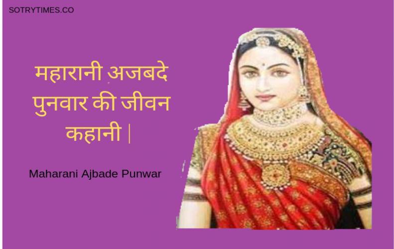 महारानी अजबदे पुनवार की जीवन कहानी | Maharani Ajbade Punwar In Hindi