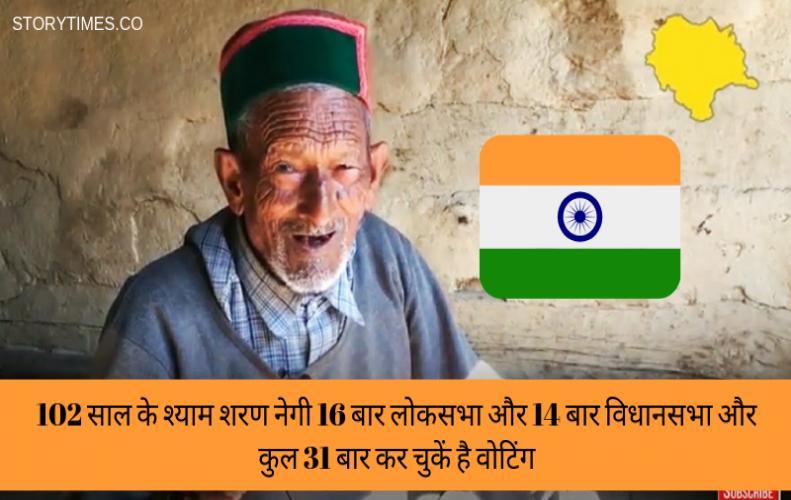हिंदुस्तान के पहले वोटर श्याम शरण नेगी  | India First Voter Man Shyam Saran Negi In Hindi