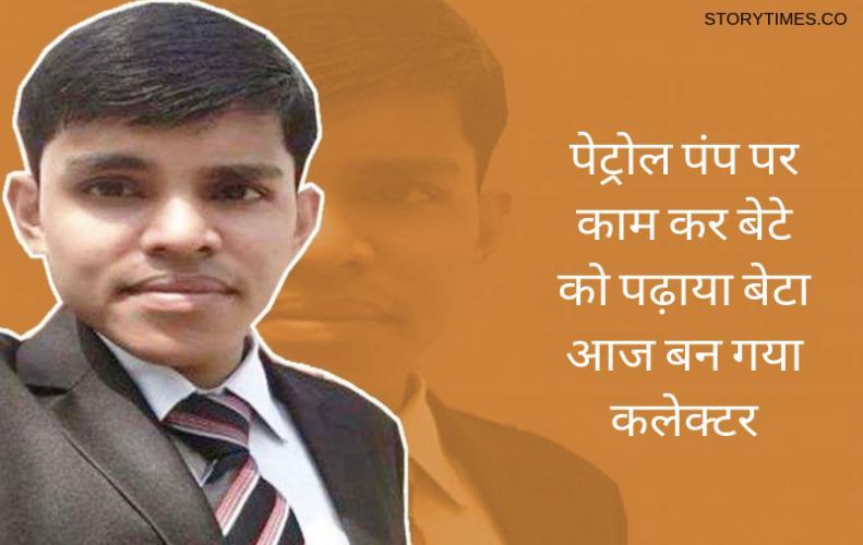 पेट्रोल पंप पर काम कर बेटे को पढ़ाया बेटा आज बन गया कलेक्टर | UPSC Topper Pradeep Singh In Hindi