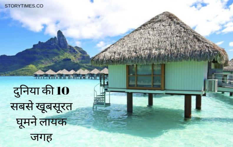 दुनिया की 10 सबसे खूबसूरत घूमने लायक जगह  | World Top 10 Tourist Destinations In Hindi