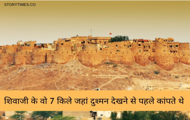 शिवाजी के वो 7 किले जहां दुश्मन देखने से पहले कांपते थे | Shivaji Fort History In Hindi