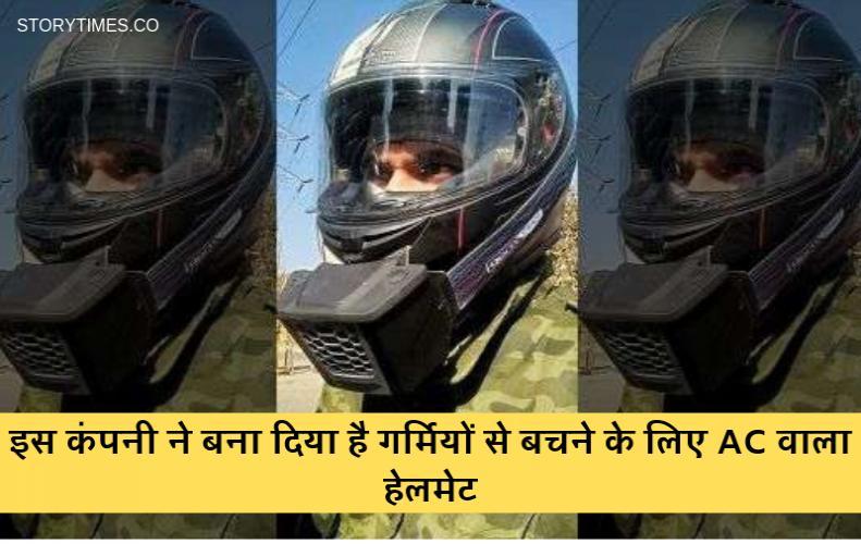 इस कंपनी ने बना दिया है गर्मियों से बचने के लिए AC वाला हेलमेट | BluSnap2 Summer Helmet In Hindi