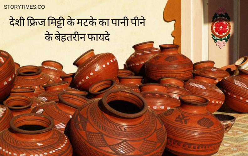 देशी फ्रिज मिट्टी के मटके का पानी पीने के बेहतरीन फायदे | Soil pot Water Benefits In Hindi