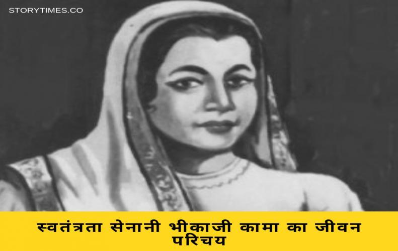 स्वतंत्रता सेनानी भीकाजी कामा का जीवन परिचय | Bhikaji Cama Biography In Hindi