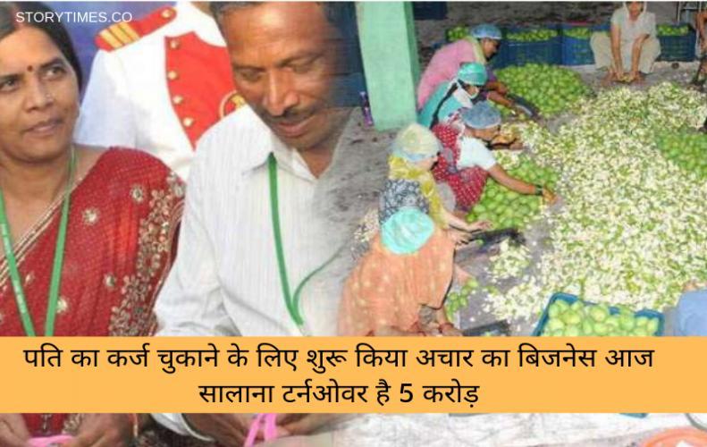 पति का कर्ज चुकाने के लिए शुरू किया अचार का बिजनेस आज सालाना टर्नओवर है 5 करोड़ | Krishna Yadav