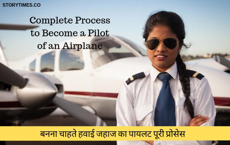बनना चाहते हवाई जहाज का पायलट पूरी प्रोसेस | Complete Process to Become a Pilot of an Airplane