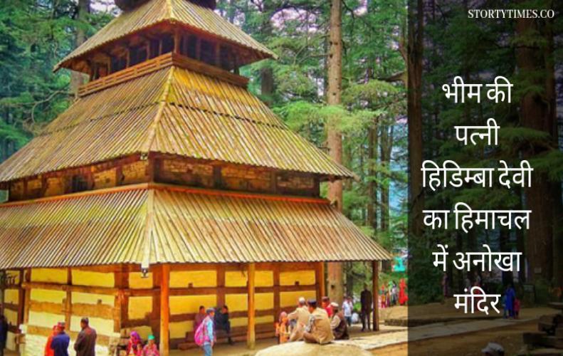 भीम की पत्नी हिडिम्बा देवी का हिमाचल में अनोखा मंदिर | Hidimba Devi Temple History In Hindi