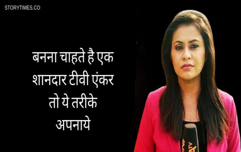 बनना चाहते है एक शानदार टीवी एंकर तो ये तरीके अपनाये  | Become Best Tv Anchor Tips In Hindi