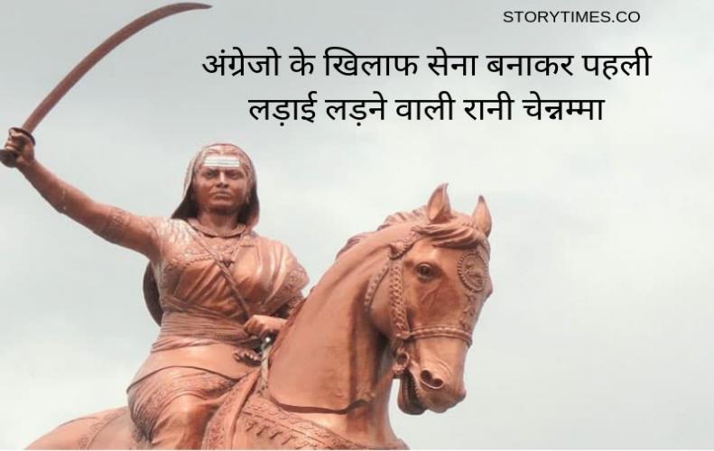 अंग्रेजो के खिलाफ सेना बनाकर पहली लड़ाई लड़ने वाली रानी चेन्नम्मा | Kittur Rani Chennamma In Hindi