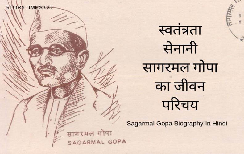 स्वतंत्रता सेनानी सागरमल गोपा का जीवन परिचय | Sagarmal Gopa Biography In Hindi