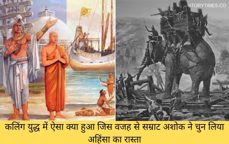 कलिंग युद्ध में ऐसा क्या हुआ जिस वजह से सम्राट अशोक ने चुन लिया अहिंसा का रास्ता | Kalinga War Story