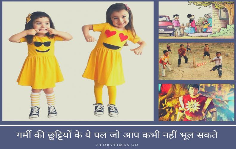 गर्मी की छुट्टियों के ये पल जो आप कभी नहीं भूल सकते | Summer holidays Memories In Hindi
