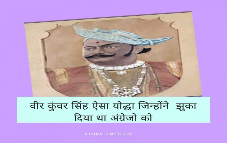 वीर कुंवर सिंह ऐसा योद्धा जिन्होंने  झुका दिया था अंग्रेजो को | Veer Kunwar Singh Biography In Hindi