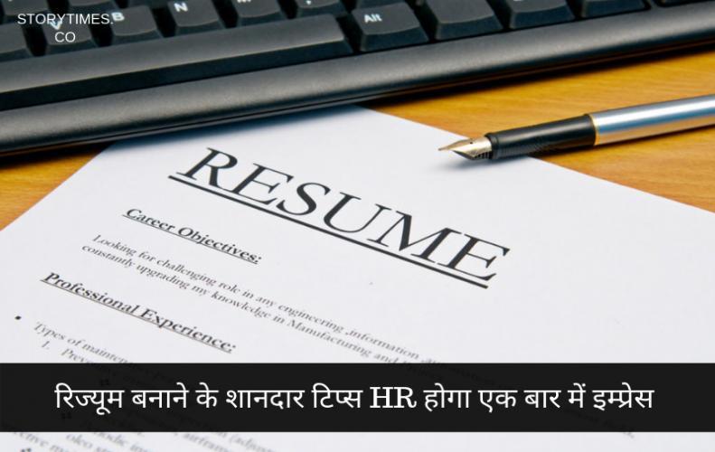 रिज्यूम बनाने के शानदार टिप्स HR होगा एक बार में इम्प्रेस | How to Make Resume Tips In Hindi