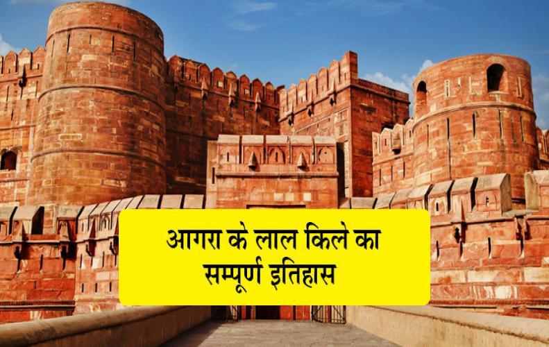 आगरा के लाल किले का सम्पूर्ण इतिहास | Agra Red Fort History In Hindi