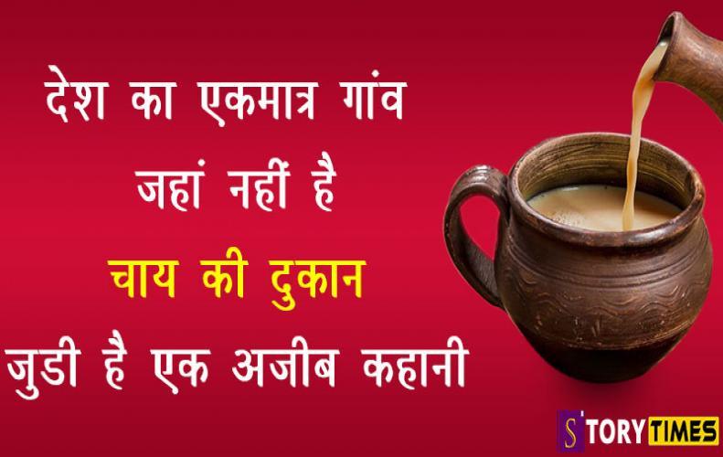 देश का एकमात्र गांव जहां नहीं है चाय की दुकान जुडी है एक अजीब कहानी | Kuan Khera strange Story
