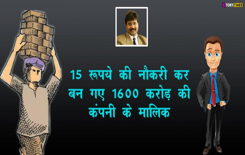 15 रूपये की नौकरी कर बन गए 1600 करोड़ की कंपनी के मालिक | Sudip Dutta Success Story In Hindi