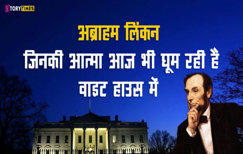 अब्राहम लिंकन जिनकी आत्मा आज भी घूम रही है वाइट हाउस में | Abraham Lincoln White House Mystery Hindi