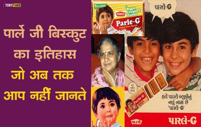 पार्ले जी बिस्कुट का इतिहास जो अब तक आप नहीं जानते | Parle -G  Biscuit History In Hindi