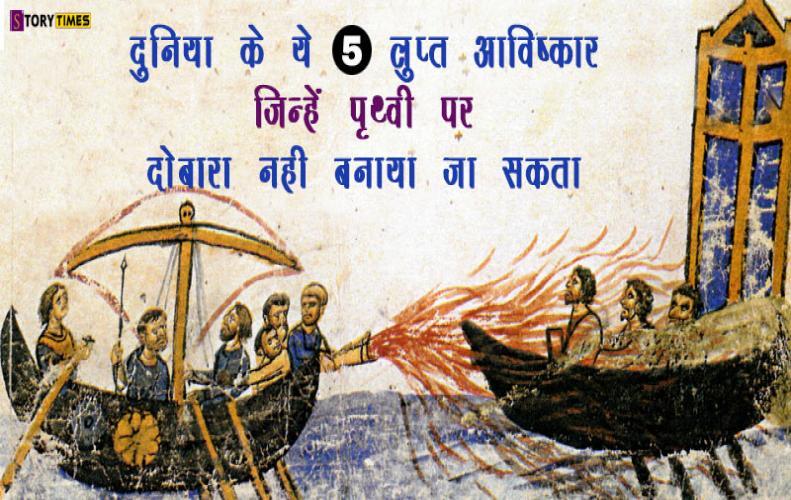 दुनिया के ये 5 लुप्त आवि...