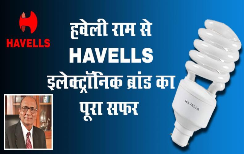 हवेली राम से Havells इलेक्ट्रॉनिक ब्रांड का पूरा सफर | Havells Company Success Story In Hindi