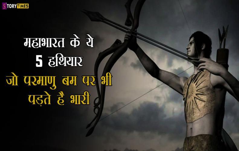 महाभारत के ये 5 हथियार जो परमाणु बम पर भी पड़ते है भारी |Mahabharata Top 5 Dangerous Weapons In Hindi