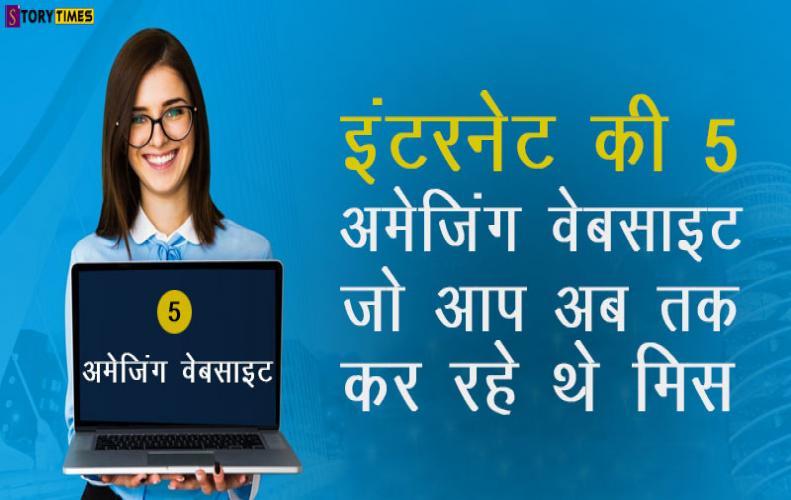 इंटरनेट की 5 अमेजिंग वेबसाइट जो आप अब तक कर रहे थे मिस | Internet Top 5 Amazing Website In Hindi