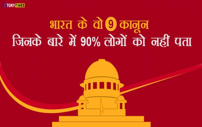 भारत के वो 9 कानून जिनके बारे में 90 % लोगो को नहीं पता | More than 90% Indians Don't Know about Law