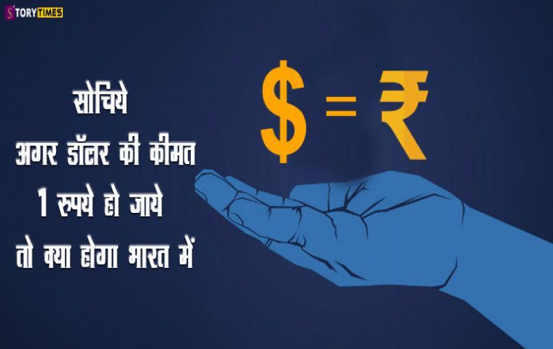 सोचिये अगर डॉलर की कीमत 1रुपये हो जाये तो क्या होगा भारत में |India When Dollar & Rupees Holds Equal