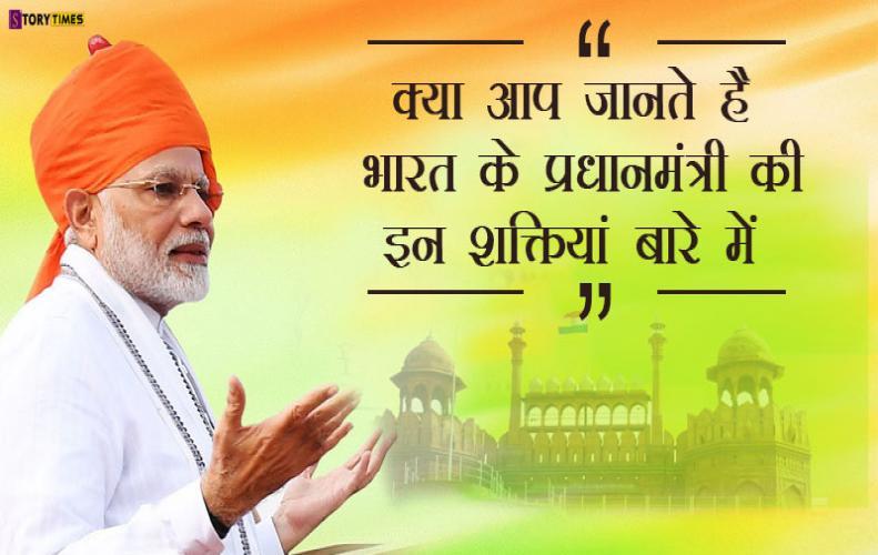 क्या आप जानते है भारत के प्रधानमंत्री की इन शक्तियों के बारे में|Powers of Prime Minister India