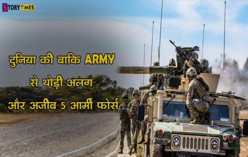 दुनिया की बाकि Army से थोड़ी अलग और अजीब 5 आर्मी फोर्स | World Weird 5 Army Force In Hindi