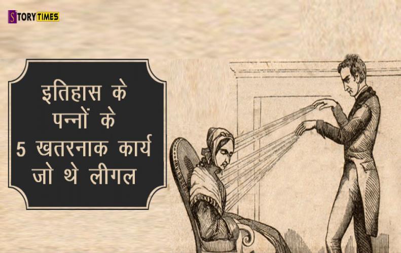 इतिहास के पन्नों के 5 खतरनाक कार्य जो थे लीगल | Strange History of World In Hindi