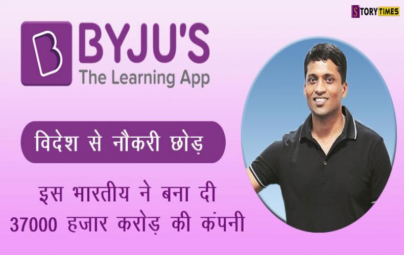 विदेश से नौकरी छोड़ इस भारतीय ने बना दी 37000 हजार करोड़ की कंपनी| BYJU'S Educational Success in Hindi