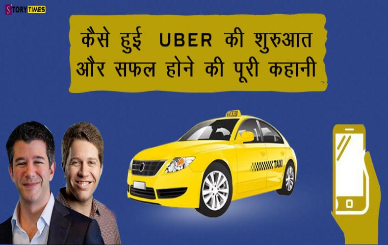 कैसे हुई Uber की शुरुआत और सफल होने की पूरी कहानी | Uber Taxi Success Story in Hindi