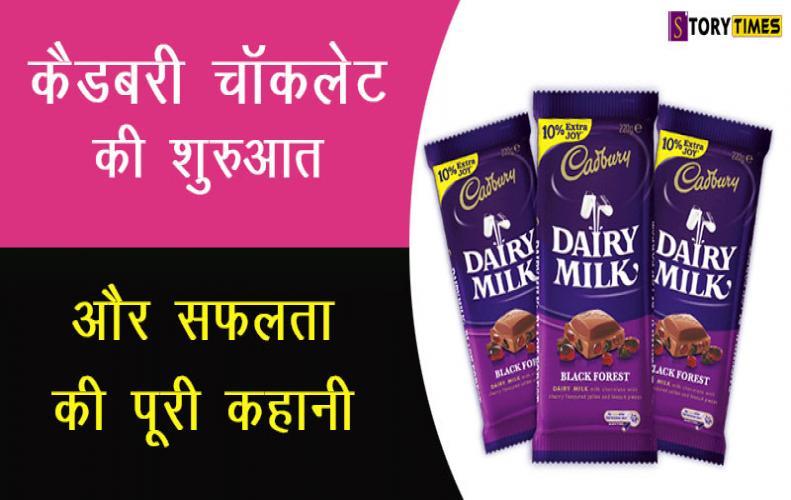 कैडबरी चॉकलेट की शुरुआत और सफलता की पूरी कहानी | Cadbury Chocolate Success Story In Hindi
