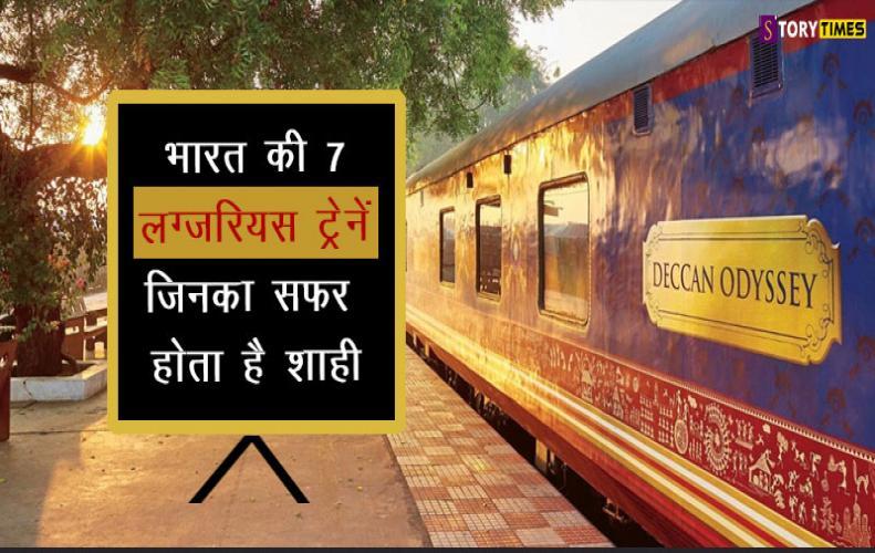 भारत की 7 लग्जरियस ट्रेनें जिनका सफर होता है शाही | India Top 7 Luxury Train In Hindi