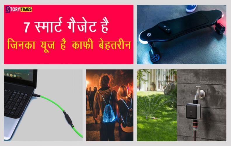 7 स्मार्ट गैजेट है जिनका यूज है काफी बेहतरीन | Top Smarte Gadgets that are very Useful  In Hindi