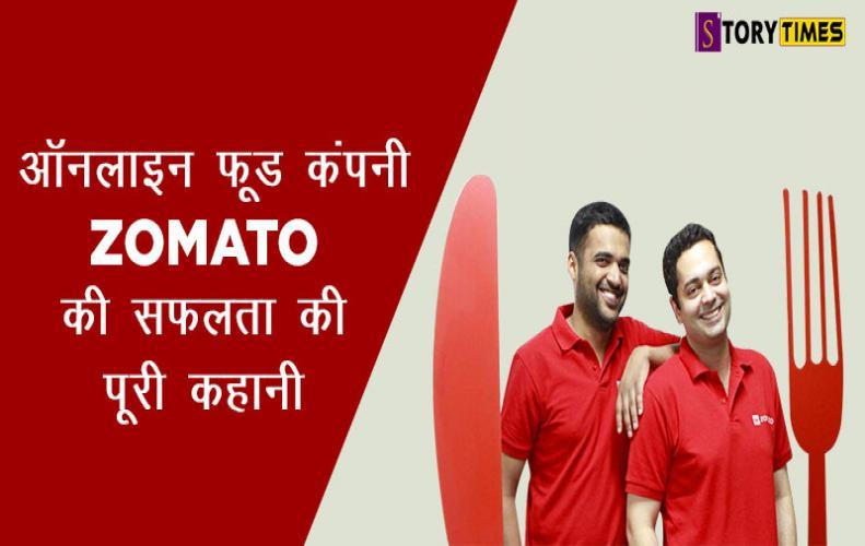 ऑनलाइन फ़ूड कंपनी Zomato की सफलता की पूरी कहानी | Zomato Success Story In Hindi