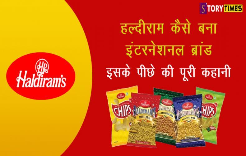 हल्दीराम कैसे बना इंटरनेशनल ब्रांड इसके पीछे की पूरी कहानी | Haldiram Success Story In Hindi