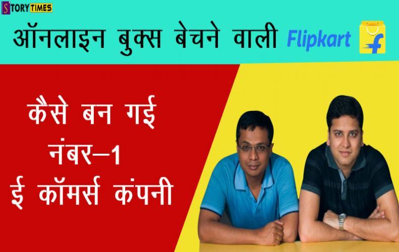 ऑनलाइन बुक्स बेचने वाली फ्लिपकार्ट कैसे बन गई नंबर1 ई-कॉमर्स कंपनी | Flipkart Success Story In Hindi