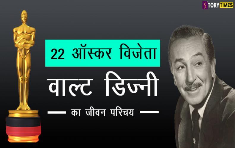 22 ऑस्कर विजेता वाल्ट डिज्नी का जीवन परिचय | Walt disney Biography In Hindi