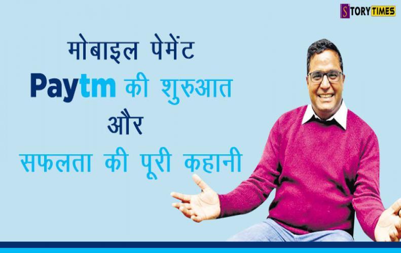 मोबाइल पेमेंट Paytm की शुरुआत और सफलता की पूरी कहानी | Paytm Success Story In Hindi